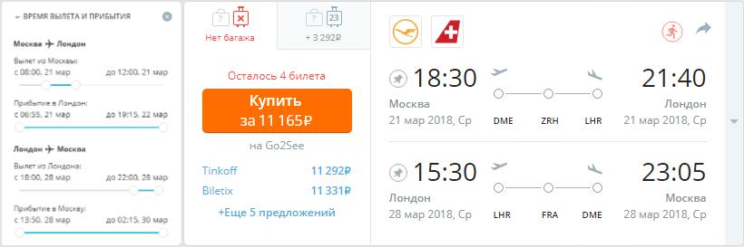 Дешевые авиабилеты в Россию: акции авиакомпаний, скидки